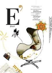 La rivista E'lifestyle presente sui voli Itali Airlines